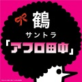 Soundtrack Afro Tanaka
