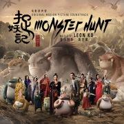 Monster Hunt - Original Soundtrack