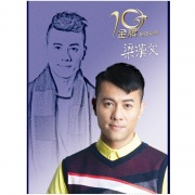 Gold Typhoon 10 Years Best - Edmond Leung