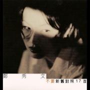 Bu Yao Xin Jiu Dui Zhao 17 Shou