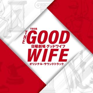 TBS系 日曜劇場「グッドワイフ」オリジナル・サウンドトラック