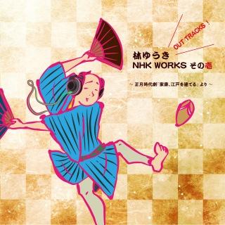 林ゆうき NHK WORKS OUT TRACKS集 〜 正月時代劇「家康、江戸を建てる」より (PCM 48kHz/24bit)