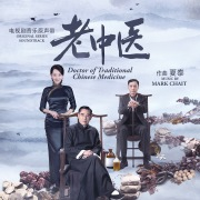 Doctor of Traditional Chinese Medicine (Original Series Soundtrack)