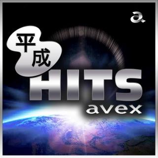 平成ヒット avex