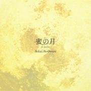 蜜の月 -for the film-