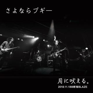 さよならブギー (Live ver.)