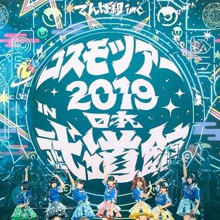 コスモツアー 2019 in 日本武道館 夢眠ねむ卒業公演 〜新たなる旅立ち〜