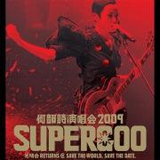 He Yun Shi Yan Chang Hui 2009 Supergoo Concert