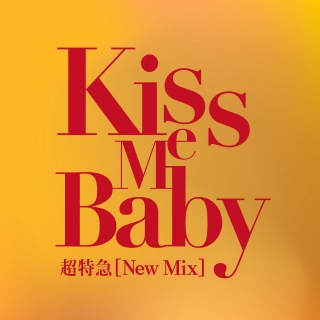 Kiss Me Baby (New Mix)