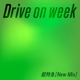 Drive on week (New Mix) (PCM 48kHz/24bit)