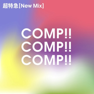 COMP!!COMP!!COMP!! (New Mix) (PCM 48kHz/24bit)