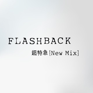 FLASHBACK (New Mix) (PCM 48kHz/24bit)