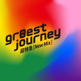 gr8est journey (New Mix) (PCM 48kHz/24bit)