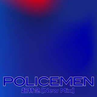POLICEMEN (New Mix) (PCM 48kHz/24bit)