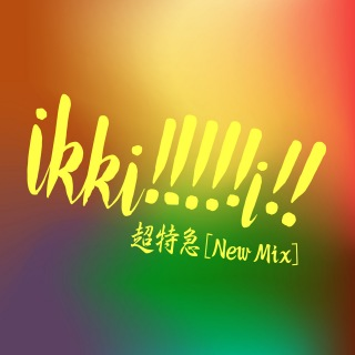 ikki!!!!!i!! (New Mix) (PCM 48kHz/24bit)