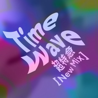 Time Wave (New Mix) (PCM 48kHz/24bit)