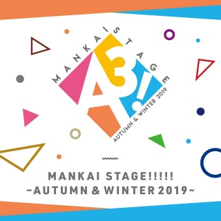 MANKAI STAGE!!!!!〜AUTUMN & WINTER 2019〜