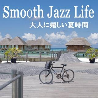 Smooth Jazz Life〜大人に嬉しい夏時間