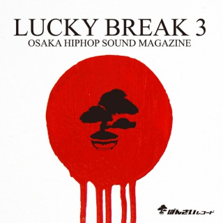 LUCKY BREAK VOL.3 -OSAKA HIPHOP SOUND MAGAZINE-