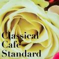 クラシカル・カフェ・・・優しい気持ちのクラシカル・スタンダード