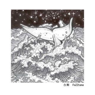 白鯨(live ver.)