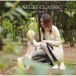 KAZUKI CLASSIC〜愛の行方〜