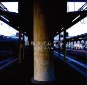 蓄積タイムラグMEGA MIX by DJ COOK DO