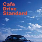 カフェ・ドライブ・スタンダード・・AORドライブ・ミュージック