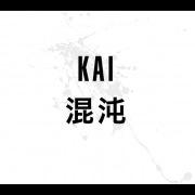KAI/混沌