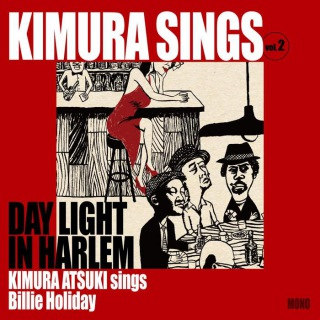 Kimura Sings Vol.2〜Daylight in Harlem