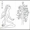 天使の涙・・・天使も涙する美しきアンジェリック・ピアノ・アルバム