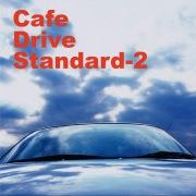 カフェ・ドライブ・スタンダード 2・・・AOR・ドライブ・ミュージック決定盤