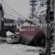 NORTH EAST COMPLEX part 3.11