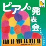 ピアノの発表会 ベスト・セレクション