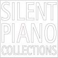 SILENT PIANO COLLECTIONS・・・ひたすら美しいピアノ音楽