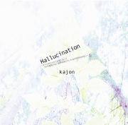 Hallucination ~すべてのひとびとが笑いあって うそや偏見のない世界を信じていた女の子のおはなし~