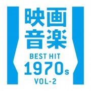 映画音楽ベストヒット1970年代Vol2