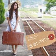 華恋LOVER