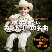 聴いておきたいカントリーの名曲 - 全米カントリー・チャート1位:1955-1979