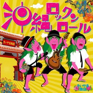 沖縄ロックンロール