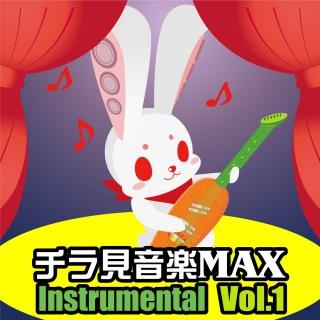 チラ見音楽 MAX Vol.1 Instrumental