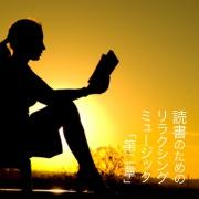 読書のためのリラクシング・ミュージック - 第二章