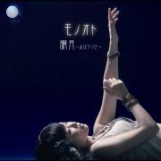 朧月-おぼろづき-