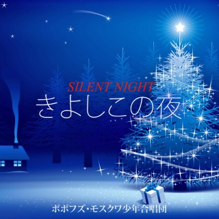 きよしこの夜(Silent night)- single