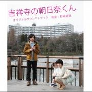 映画「吉祥寺の朝日奈くん」オリジナルサウンドトラック