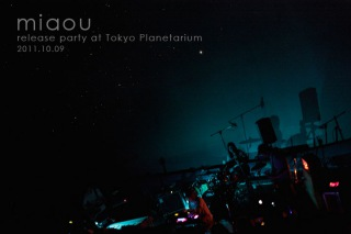 release party at Tokyo Planetarium 2011.10.09 (DSD+mp3 ver.)