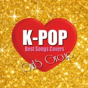 K-POPガールズグループ - Best Songs カヴァーズ