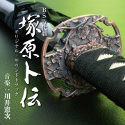 BS時代劇「塚原卜伝」オリジナルサウンドトラック