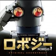 ロボジー オリジナルサウンドトラック