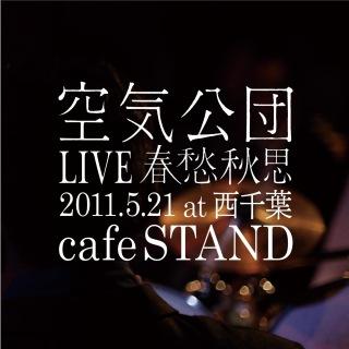 『LIVE春愁秋思』〜2011.5.21〜at西千葉cafeSTAND(カメラマイク音声/ノイズあり)
